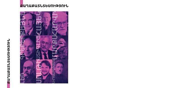 PolitEconomy-Naxaban